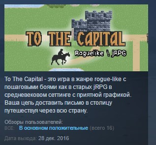 To The Capital  ( Steam Key / Region Free ) GLOBAL ROW