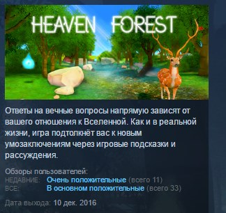 Heaven Forest - VR MMO ( Steam Key / Region Free )