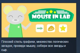 Mouse in Lab ( Steam Key / Region Free ) GLOBAL ROW