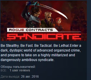 Rogue Contracts: Syndicate ( Steam Key / Region Free )