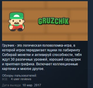 GRUZCHIK ( Steam Key / Region Free ) GLOBAL ROW