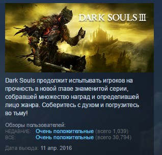 DARK SOULS™ III 3 STEAM KEY RU+CIS СТИМ КЛЮЧ ЛИЦЕНЗИЯ