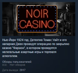 Casino Noir ( Steam Key / Region Free ) GLOBAL ROW