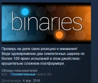 Binaries ( Steam Key / Region Free ) GLOBAL ROW
