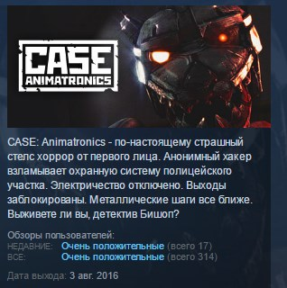 CASE: Animatronics ( Steam Key / Region Free ) GLOBAL