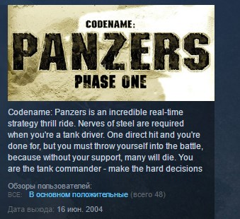 Codename: Panzers. Phase One STEAM KEY СТИМ ЛИЦЕНЗИЯ