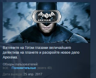 Batman™: Arkham VR STEAM KEY RU+CIS LICENSE 💎