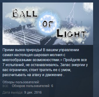 Ball of Light ( Steam Key / Region Free ) GLOBAL ROW