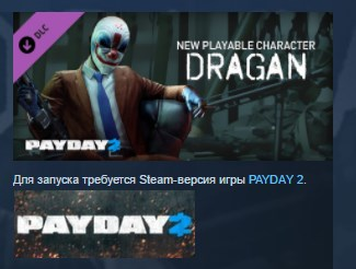 PAYDAY 2: Dragan Character Pack STEAM GIFT RU