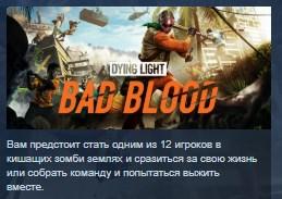 Фотография dying light bad blood 💎 steam key region free global