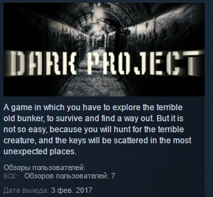 Dark Project STEAM KEY REGION FREE GLOBAL