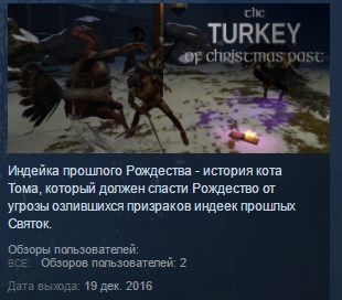 The Turkey of Christmas Past (Steam Key / Region Free)