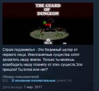 Фотография the guard of dungeon 💎 steam key region free global
