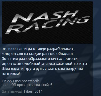 Nash Racing ( Steam Key / Region Free ) GLOBAL ROW