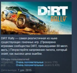 Фотография dirt rally steam key region free global 💎