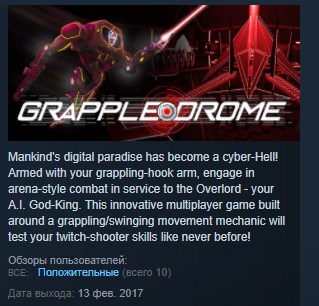 Grappledrome ( Steam Key / Region Free ) GLOBAL