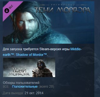 Middle-earth: Shadow of Mordor Test of Wisdom STEAM KEY