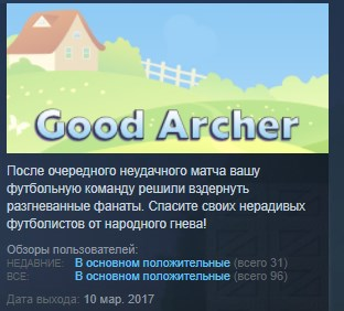 Good Archer STEAM KEY REGION FREE GLOBAL