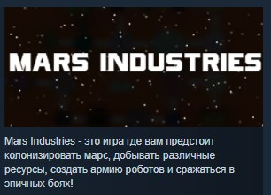 Mars Industries ( Steam Key / Region Free ) GLOBAL