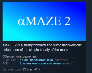 aMAZE 2 ( Steam Key / Region Free ) GLOBAL
