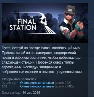 The Final Station STEAM KEY REGION FREE GLOBAL &#128142
