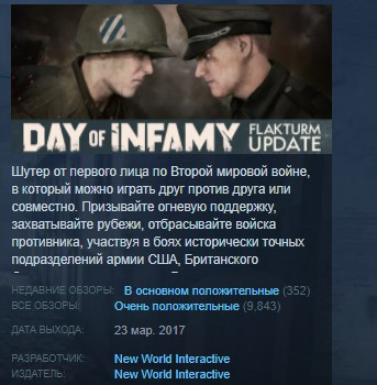Day of Infamy 💎 STEAM KEY REGION FREE GLOBAL