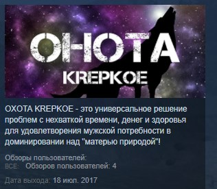 Фотография ohota krepkoe steam key region free global