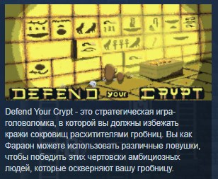 Defend Your Crypt STEAM KEY REGION FREE GLOBAL
