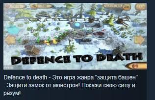 Фотография defence to death 💎 steam key region free global