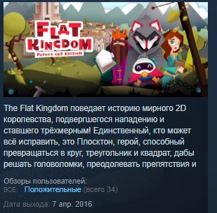 Flat Kingdom Paper´s Cut Edition STEAM KEY GLOBAL