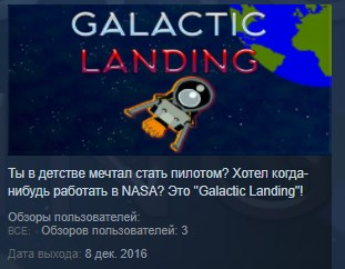 Galactic Landing STEAM KEY REGION FREE GLOBAL