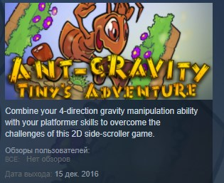 Ant-gravity: Tinys Adventure STEAM KEY GLOBAL