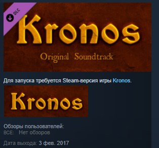 Kronos Soundtrack ( Steam Key / Region Free ) GLOBAL