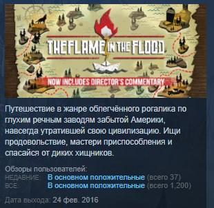 Фотография the flame in the flood 💎 steam key region free