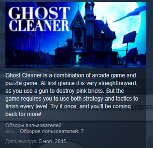 Ghost Cleaner ( Steam Key / Region Free ) GLOBAL