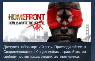 Homefront STEAM KEY RU+CIS LICENSE 💎