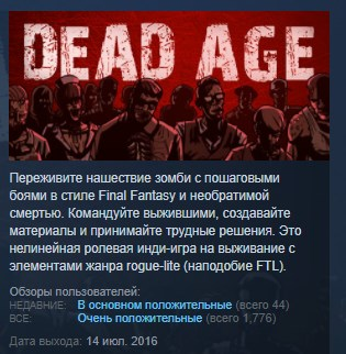 Dead Age STEAM KEY REGION FREE GLOBAL