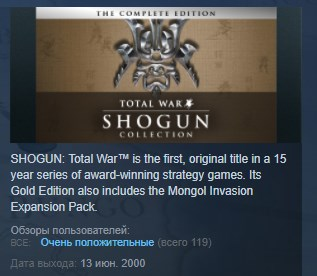 SHOGUN: Total War Collection STEAM KEY LICENSE 💎