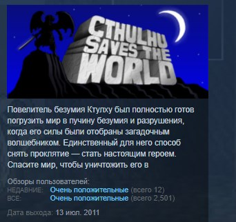 Cthulhu Saves the World STEAM KEY REGION FREE GLOBAL