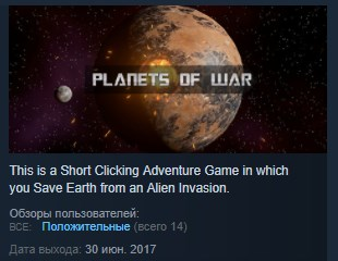 PLANETS OF WAR ( Steam Key / Region Free ) GLOBAL