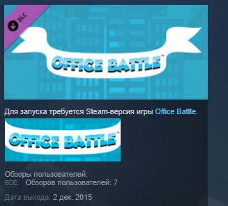 Office Battle Brutal Mode STEAM KEY REGION FREE GLOBAL