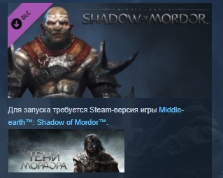 Middle-earth: Shadow of Mordor - Berserks Warband STEAM