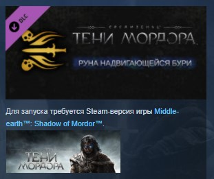 Middle-earth: Shadow of Mordor - Rising Storm Rune