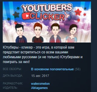 Youtubers Clicker ( Steam Key / Region Free ) GLOBAL