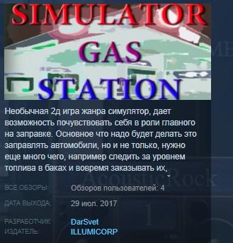Фотография simulator gas station steam key region free global