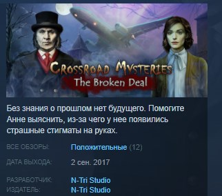 Crossroad Mysteries: The Broken Deal STEAM KEY GLOBAL