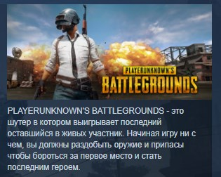 PLAYERUNKNOWN´S BATTLEGROUNDS STEAM GIFT RU