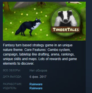 Фотография timbertales steam key region free global
