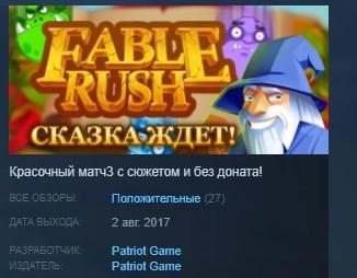 Fable Rush ( Steam Key / Region Free ) GLOBAL