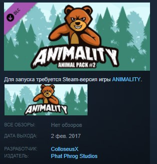 ANIMALITY - Animal Pack #2 STEAM KEY REGION FREE GLOBAL